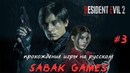 Resident Evil 2 Remake - прохождение хоррор 3 犬 валим Биркина