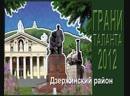 Грани талантов 2012 4