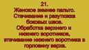 21 Женское зимнее пальто. Стачивание и разутюжка боковых швов, обработка верхнего и нижнего воротника