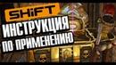 Gearbox SHiFT - Получайте лут в играх Borderlands, вводя специальные коды