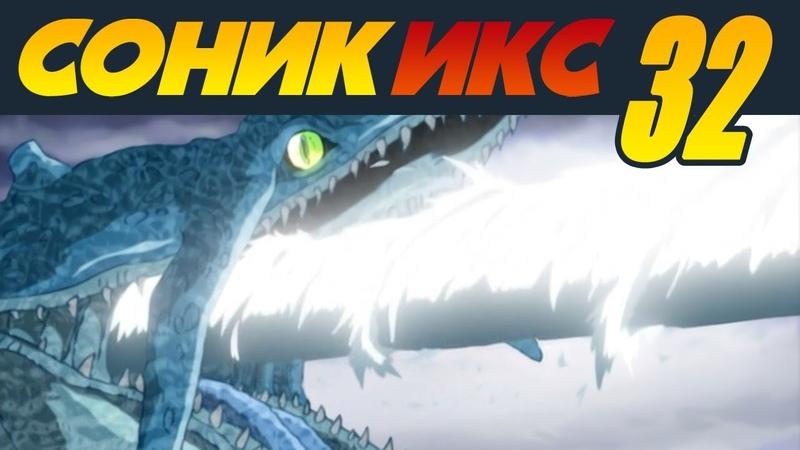 Sonic X Соник Икс · 32 · Рёв совершенного Хаоса