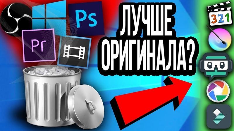 Эти программы лучше оригинала Замена популярного софта windows 10 Vegas Photoshop OBS и т д