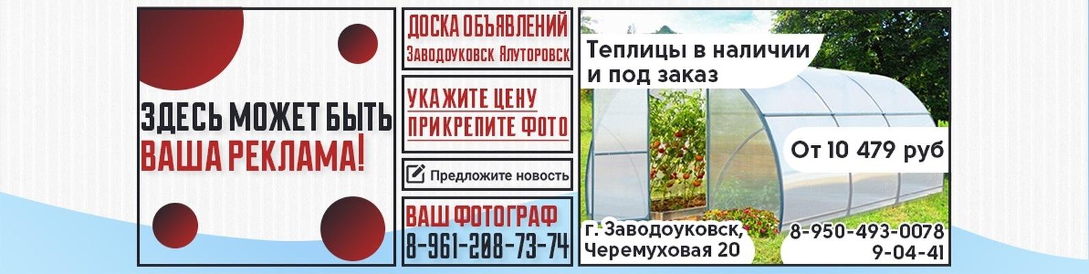 Частные объявления девушек в Заводоуковске