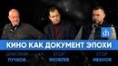 Кино как документ эпохи. Дмитрий Goblin Пучков, Егор «Тубус» Иванов и Егор Яковлев