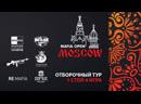 Moscow Mafia Open 2019. Стол 1. Игра 5.