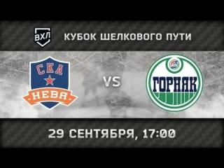 СКА-Нева Санкт-Петербург  - Горняк Учалы, 17:00