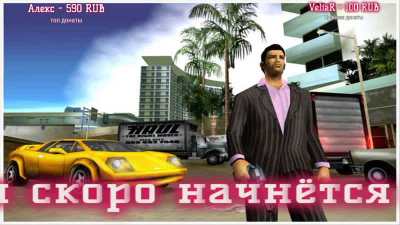 Grand Theft Auto Vice City №16. СТАТЬ ВЛАДЕЛЬЦЕМ ТАКСИ В ГТА И ДР МИССИИ