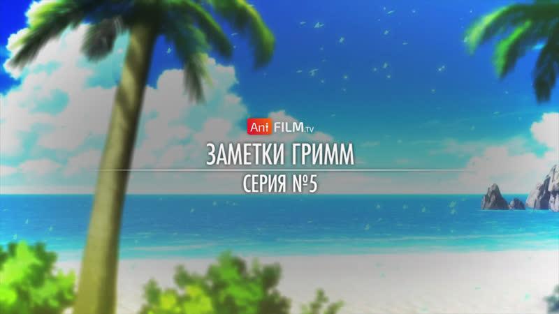 05 - Заметки Гримм/Grimms Notes The Animation
