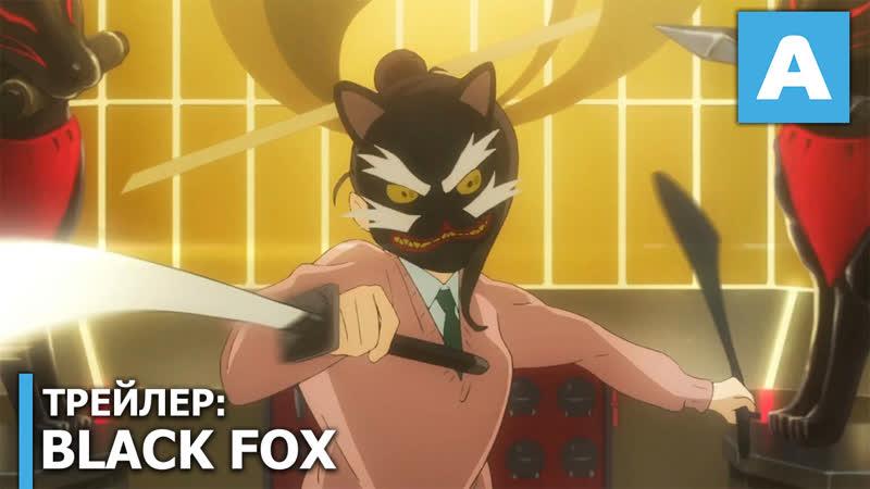 BLACK FOX трейлер полнометражного аниме Премьера 5 октября 2019