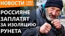 Россияне заплатят за изоляцию Рунета. Steam ждут тольятти/тлт/класс/игры/угар/красивая/прикол/ахаха не секс,порно,сосет,минет