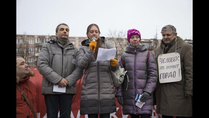 Митинг в защиту журналиста Светланы Прокопьевой и свободы слова (г. Псков, 10.02.2019, ПОЛНОЕ ВИДЕО)