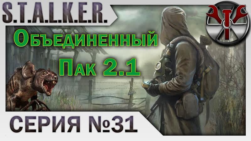S T A L K E R ОП 2 1 ч 31 Штурм ЧАЭС сумка Сахарова саркофаг и бункер управления