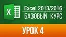 Обучение Excel 2013/2016. Урок 4