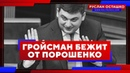 Гройсман бежит от Порошенко Руслан Осташко