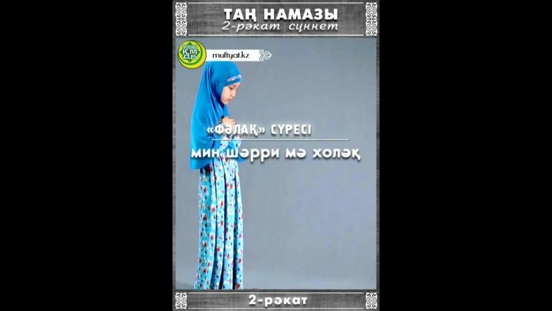 Таң_намазы_сүннет_(әйел)-1.mp4