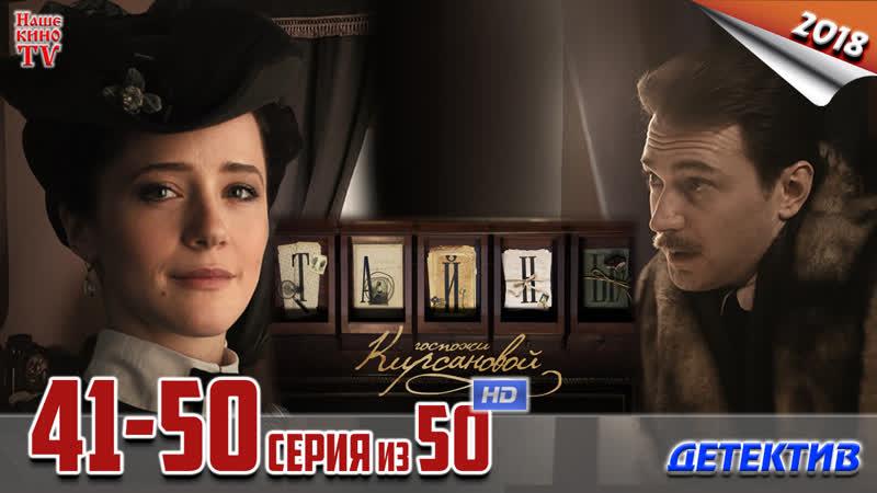Тайны госпожи Кирсановой / HD 1080p / 2018 (детектив). 41-50 серия из 50