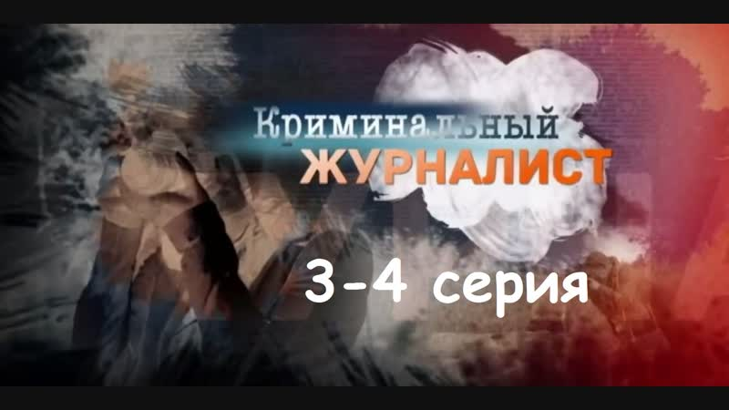 Криминальный журналист 3 4 серия Мелодрама криминал от 19 02 2019