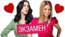 Яна Глущенко о восстановлении после аварии драках с мужчинами и детях Экзамен с Машей Ефросининой