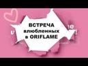 Территориальный запуск каталога Oriflame 03 2019 Влюбленные в Oriflame 💖 Урал и Волга