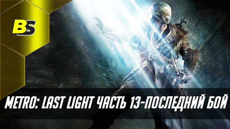 Let's Play (Metro: Last Light) Часть 13-Последний бой прохождение на русском