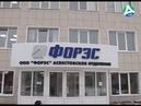 2019-06-18 Рабочие места представит компания «ФОРЭС» на ярмарке вакансий