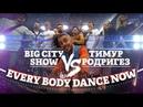 Big City Show и Тимур Родригез. Международная премия «Экзерсис». Спортсмен года 2018.