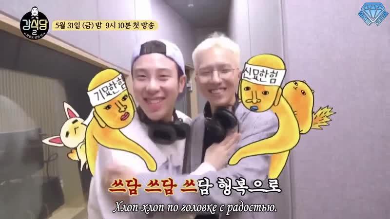 [Sapphire SubTeam] Mino (Winner), P.O (Block B), Kyuhyun (Super Junior) - 쓰담쓰담 (Pat Pat) (Kangs Kitchen 3 OST) (рус.саб)