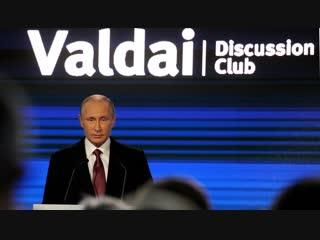 """Заседание клуба """"Валдай"""". Мир, в котором мы будем жить"""