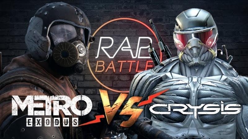 Рэп Баттл - Crysis vs. Metro Exodus