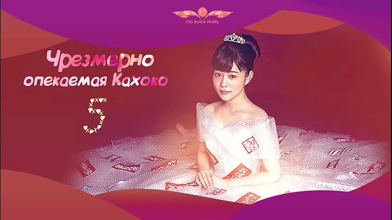 [J- Drama] Чрезмерно опекаемая Кахоко [2017] – 5 серия [рус.саб]