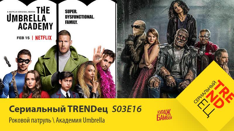 Академия Umbrella \ Роковой Патруль | Сериальный TRENDец | S03E16 (Кураж-Бамбей)