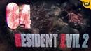 ПЕРВЫЙ БОСС И КОНЦЕНТРАЦИЯ ЭКШЕНА Resident Evil 2 (Leon A) [PC] 04