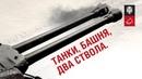 Танки башня два ствола Дневники разработчиков World of Tanks