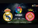 Реал Мадрид - Жирона прямая трансляция смотреть онлайн
