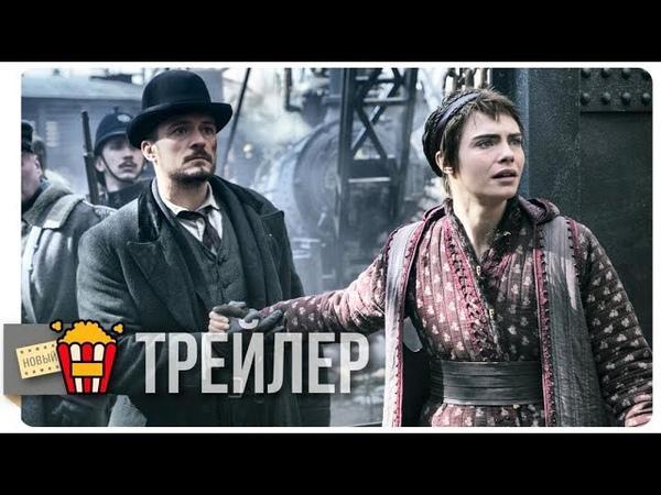 КАРНИВАЛ РОУ Сезон 1 Русский трейлер 2 2019 Новые трейлеры