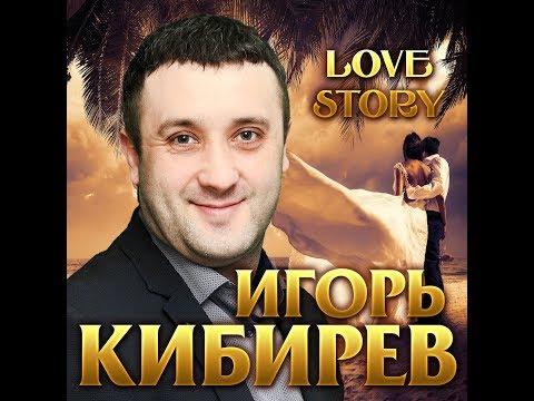 Игорь Кибирев LOVE STORY Премьера альбома 2019