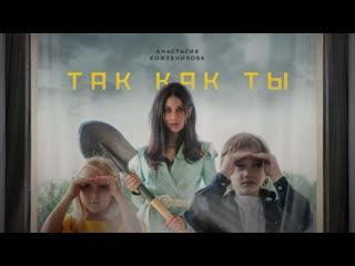 Премьера клипа! Анастасия Кожевникова - Так как ты ()
