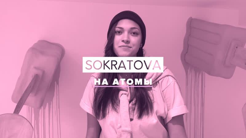Sokratova - На атомы (Music Snippet 2019)