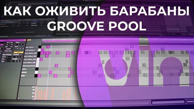 Как оживить барабаны в Ableton Live 10 | Groove Pool