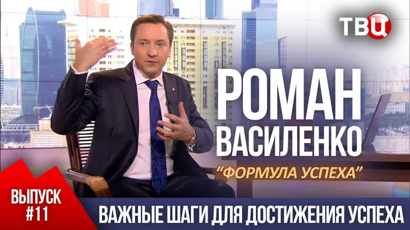 Роман Василенко. Важные шаги для достижения успеха...