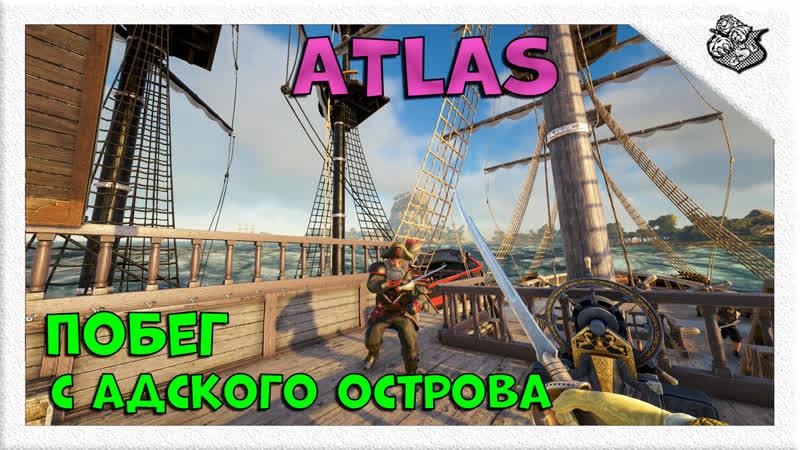 Atlas - ПОБЕГ с адского острова!
