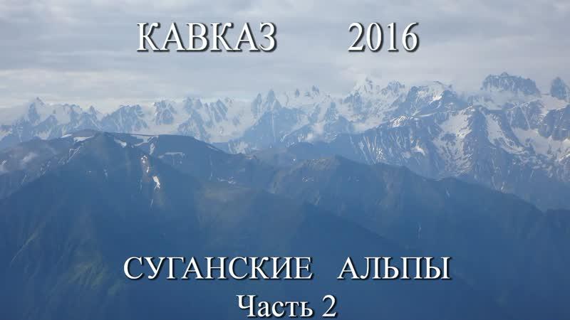 Суганские Альпы. Кавказ. Июнь-июль 2016 (Часть 2)