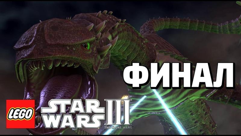 LEGO Star Wars lll The Clone Wars Прохождение Финал ГАД ЗИЛЛО