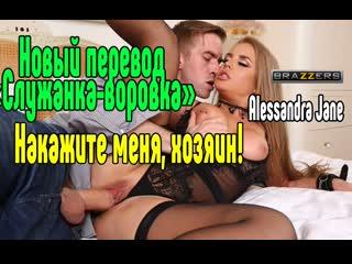 Alessandra Jane Danny D В красивом белье  Трах, all sex, porn, big tits , Milf, инцест, порно blowjob brazzers секс анальное