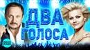 ДВА ГОЛОСА | Лучшие дуэты | Две звезды | Популярные шансон песни | Хиты проверенные временем