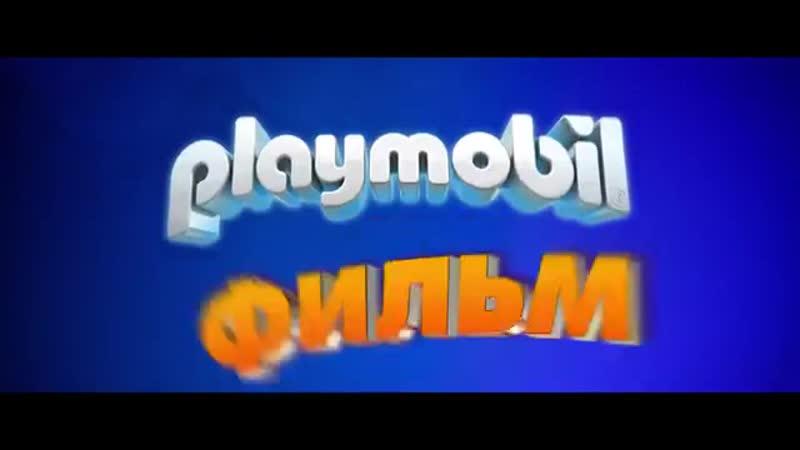 Мультфильм «Playmobil: Фильм» — Русский трейлер [Дубляж, 2019]