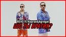 Revo feat. Курган Agregat – Шо ты братик?