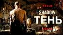 Тень Shadow 2009 ужасы суббота 📽 фильмы выбор кино приколы ржака топ