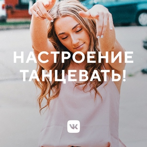 Настроение — танцевать!