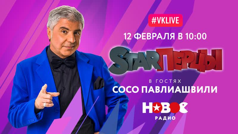 Сосо Павлиашвили у STARПерцев